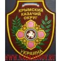 Нашивка на рукав Крымский казачий округ