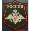 Шеврон Министерства обороны России нового образца