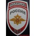 Нашивка ПОЛИЦИЯ МВД России на рубашку белого цвета