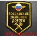 Нашивка на рукав Российские железные дороги