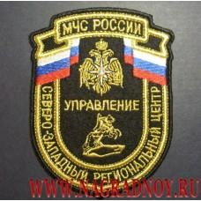 Нашивка на рукав Северо-Западный региональный центр МЧС России