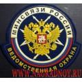 Нашивка на рукав Ведомственная охрана Минсвязи России