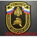 Нашивка на рукав Управление надзорной деятельности МЧС России