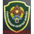 Нашивка на рукав Уссурийское казачье войско
