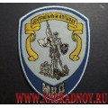 Нашивка жаккардовая Центральный аппарат МВД Юстиция на рубашку голубого цвета