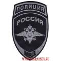 Шеврон для спецподразделений МВД России общий