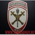 Нашивка жаккардовая Начальники территориальных органов ВД на рубашку белого цвета