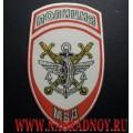 Нашивка жаккардовая ПОЛИЦИЯ подразделения внутренних дел на транспорте на рубашку белого цвета
