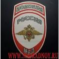 Нашивка жаккардовая ПОЛИЦИЯ МВД общая на рубашку белого цвета