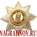 Орден ПЁТР ВЕЛИКИЙ 3 степени