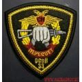 Шеврон 33 ОСпН ВВ МВД России Пересвет