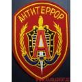 Нашивка на рукав АЛЬФА АНТИТЕРРОР красный фон