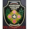 Шеврон Казачьих войск Крымского округа