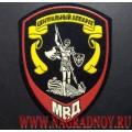 Нашивка на рукав ЦА МВД внутренняя служба