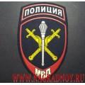 Нашивка на рукав начальников территориальных подразделений МВД России
