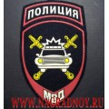 Нашивка на рукав сотрудников Госавтоинспекции МВД