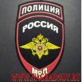 Нашивка на рукав Россия МВД полиция