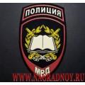 Нашивка на рукав Учебные заведения в системе МВД России