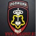 Нашивка на рукав сотрудников вневедомственной охраны МВД