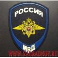 Нашивка на рукав РОССИЯ МВД Следственные подразделения