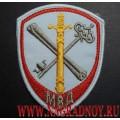Нашивка МВД подразделения обеспечения для рубашки