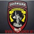 Нашивка на рукав сотрудников Центрального аппарата МВД России