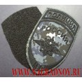 Шеврон МВД полиция камуфляж цифра с липучкой