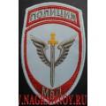 Нашивка на рукав МВД ПОЛИЦИЯ подразделения специального назначения на рубашку