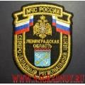 Нашивка на рукав СЗРЦ МЧС России Ленинградская область