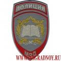 Шеврон для постоянного и переменного состава образовательных учреждений МВД парадный