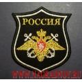 Нашивка на рукав ВМФ России для кителя или шинели