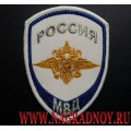 Шеврон вышитый Россия МВД Юстиция для рубашки белого цвета