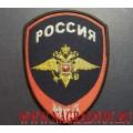 Шеврон жаккардовый для сотрудников МВД имеющих специальные звания внутренней службы
