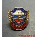 Юбилейный значок 90 лет Медицинской службе МВД России