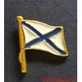 Значок фрачный Андреевский Флаг