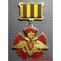 Знак отличия За службу в военной разведке