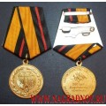 Медаль Министерства обороны 200 лет Дорожным войскам