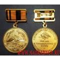 Медаль 250 лет Генеральному штабу