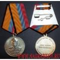 Медаль Министерства обороны Генерал армии Хрулев