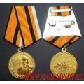 Медаль Маршал артиллерии Е.В.Бойчук