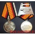Медаль За усердие при выполнении задач инженерного обеспечения