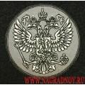 Нашивка Герб Российской Федерации с липучкой