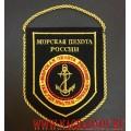 Вышитый вымпел Морская пехота России