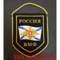 Вышитый вымпел Россия ВМФ