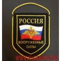 Вышитый вымпел Россия Вооруженные силы