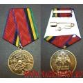 Медаль Росгвардии За разминирование
