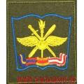 Шеврон для полевой формы ВУНЦ ВВС ВВА приказ 300
