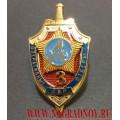 Нагрудный знак 3 оперативный отдел СВР России