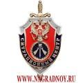 Нагрудный знак Ситуационный центр ФСБ России