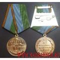 Юбилейная медаль 80 лет Воздушно-десантным войскам